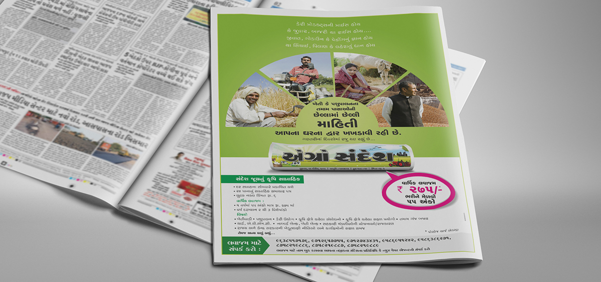 Agro Sandesh full page ad